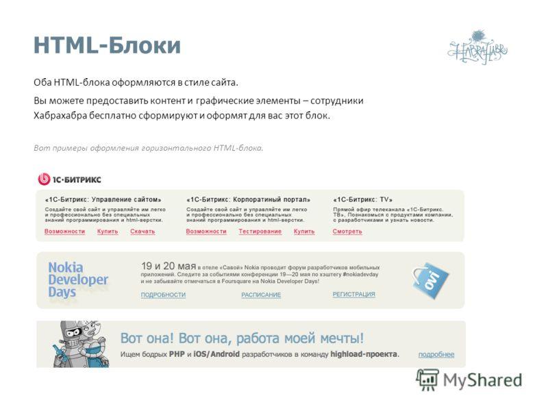 HTML-Блоки Оба HTML-блока оформляются в стиле сайта. Вы можете предоставить контент и графические элементы – сотрудники Хабрахабра бесплатно сформируют и оформят для вас этот блок. Вот примеры оформления горизонтального HTML-блока.