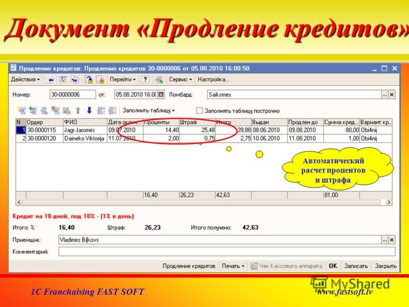 Документ «Продление кредитов» 1C Franchaising FAST SOFT www.fastsoft.lv Автоматический расчет процентов и штрафа