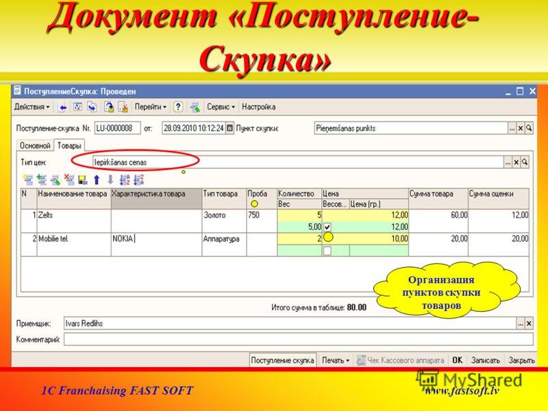 1C Franchaising FAST SOFT www.fastsoft.lv Организация пунктов скупки товаров Документ «Поступление- Скупка»