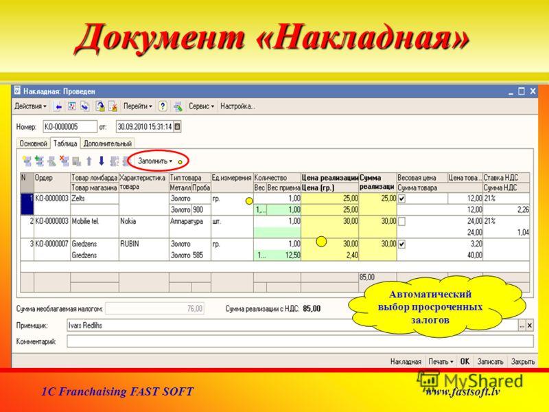 Документ «Накладная» 1C Franchaising FAST SOFT www.fastsoft.lv Автоматический выбор просроченных залогов