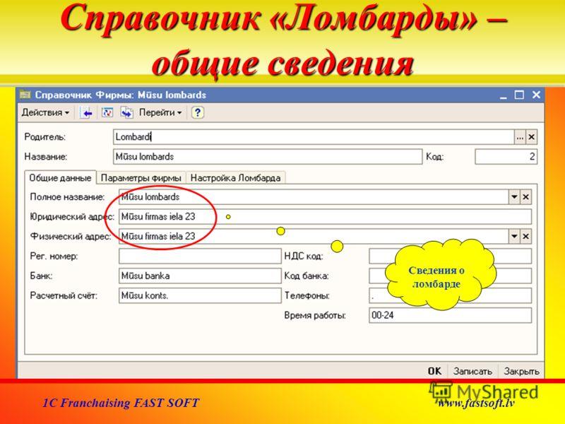 Справочник «Ломбарды» – общие сведения 1C Franchaising FAST SOFT www.fastsoft.lv Сведения о ломбарде