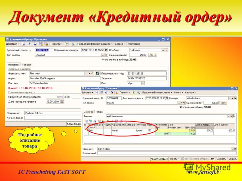 1C Franchaising FAST SOFT www.fastsoft.lv Документ «Кредитный ордер» Подробное описание товара