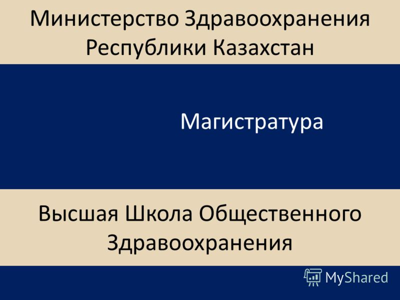 Министерство Здравоохранения Республики Казахстан Высшая Школа Общественного Здравоохранения Магистратура