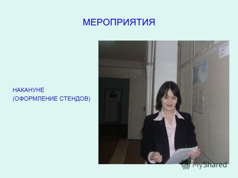 МЕРОПРИЯТИЯ НАКАНУНЕ (ОФОРМЛЕНИЕ СТЕНДОВ)
