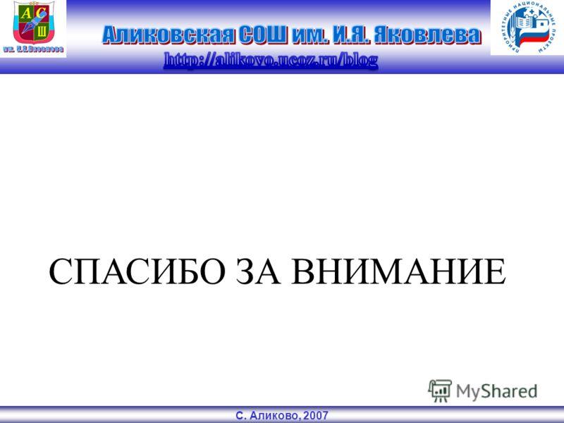 С. Аликово, 2007 СПАСИБО ЗА ВНИМАНИЕ