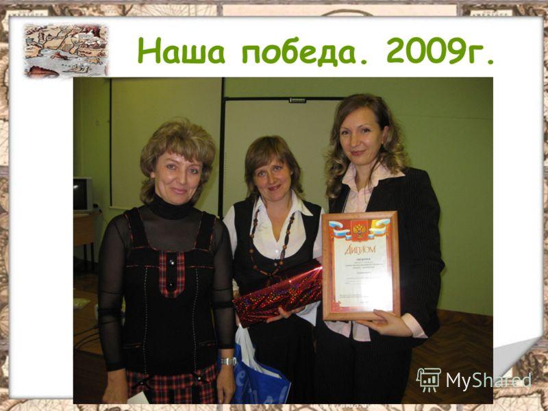 Наша победа. 2009г.