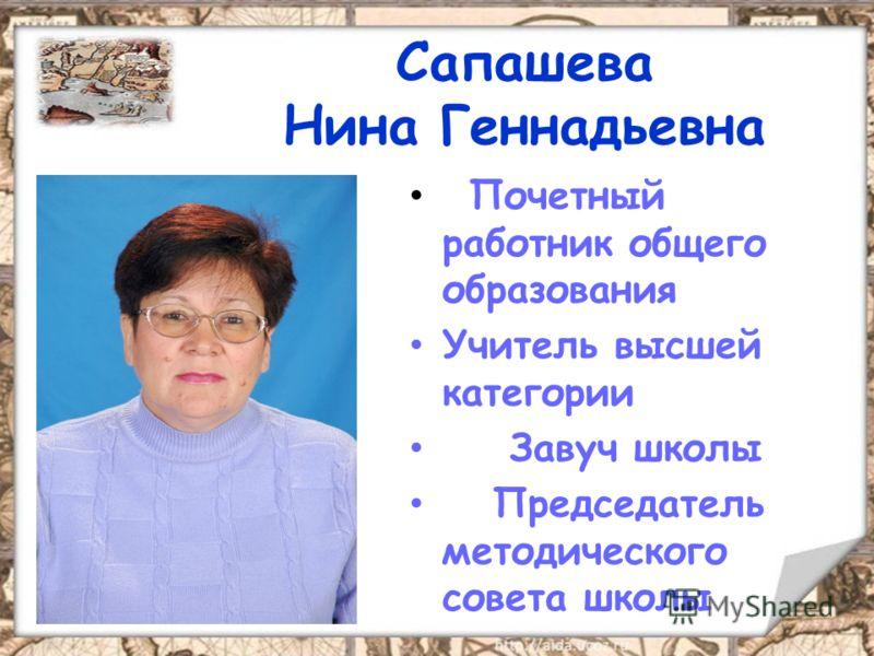 Сапашева Нина Геннадьевна Почетный работник общего образования Учитель высшей категории Завуч школы Председатель методического совета школы