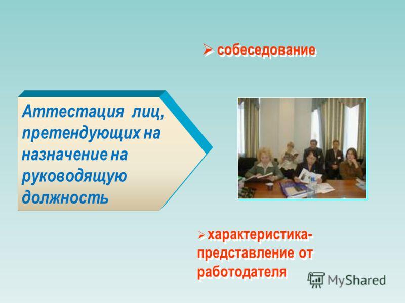 собеседование Аттестация лиц, претендующих на назначение на руководящую должность характеристика- представление от работодателя