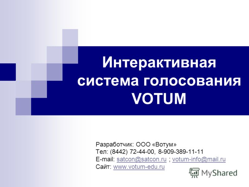 Интерактивная система голосования VOTUM Разработчик: ООО «Вотум» Тел: (8442) 72-44-00, 8-909-389-11-11 E-mail: satcon@satcon.ru ; votum-info@mail.rusatcon@satcon.ruvotum-info@mail.ru Сайт: www.votum-edu.ruwww.votum-edu.ru