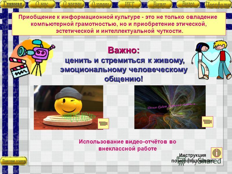 Приобщение к информационной культуре - это не только овладение компьютерной грамотностью, но и приобретение этической, эстетической и интеллектуальной чуткости. Важно: ценить и стремиться к живому, эмоциональному человеческому общению! ценить и стрем