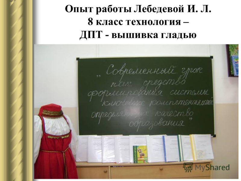 Опыт работы Лебедевой И. Л. 8 класс технология – ДПТ - вышивка гладью