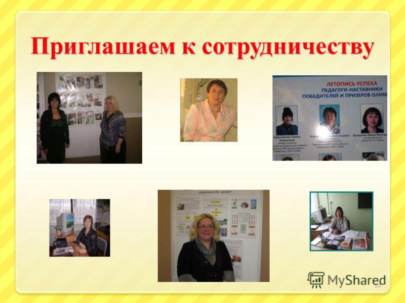 Приглашаем к сотрудничеству 10