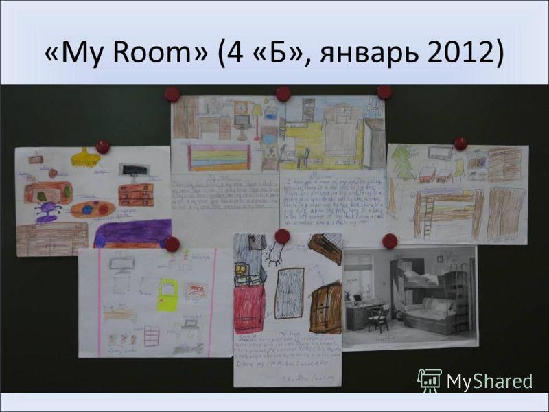 «My Room» (4 «Б», январь 2012)