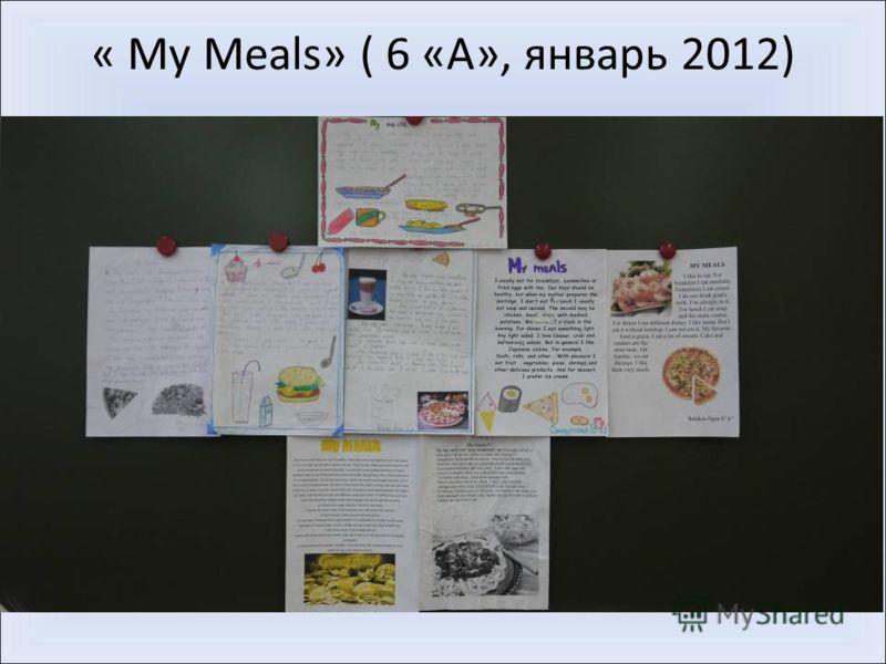 « My Meals» ( 6 «А», январь 2012)
