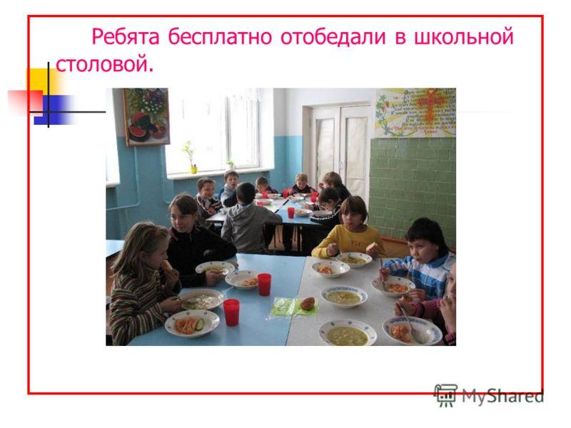 Ребята бесплатно отобедали в школьной столовой.