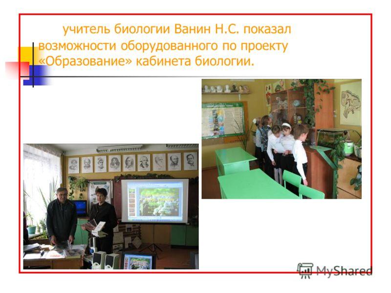 учитель биологии Ванин Н.С. показал возможности оборудованного по проекту «Образование» кабинета биологии.