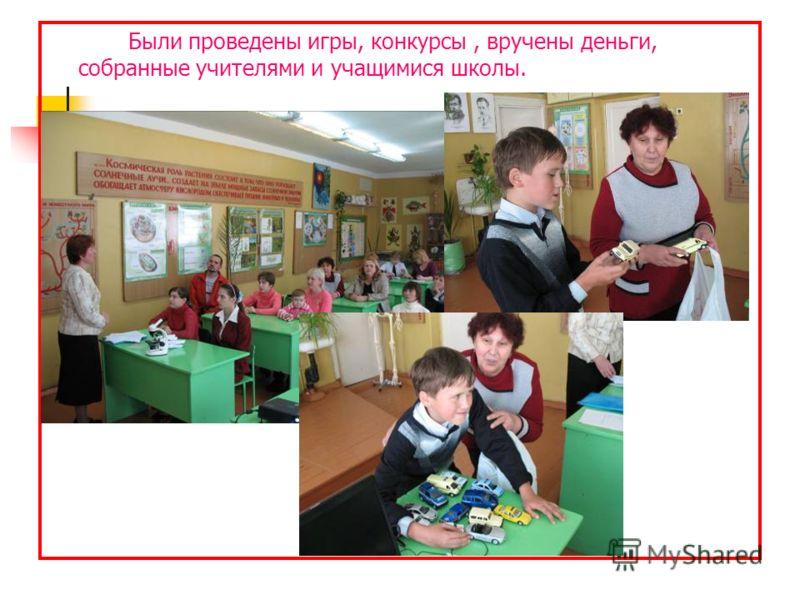 Были проведены игры, конкурсы, вручены деньги, собранные учителями и учащимися школы.