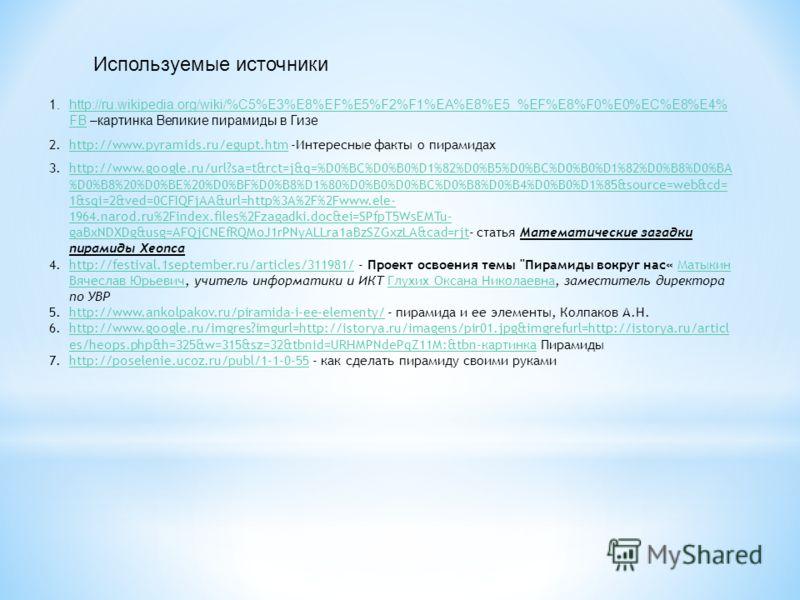 1.http://ru.wikipedia.org/wiki/%C5%E3%E8%EF%E5%F2%F1%EA%E8%E5_%EF%E8%F0%E0%EC%E8%E4% FB –картинка Великие пирамиды в Гизеhttp://ru.wikipedia.org/wiki/%C5%E3%E8%EF%E5%F2%F1%EA%E8%E5_%EF%E8%F0%E0%EC%E8%E4% FB 2.http://www.pyramids.ru/egupt.htm -Интерес