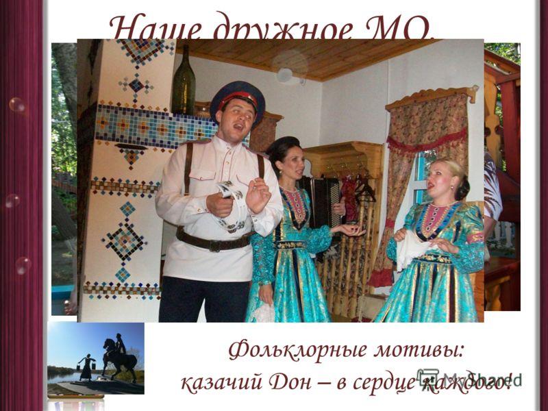 Наше дружное МО. Фольклорные мотивы: казачий Дон – в сердце каждого!