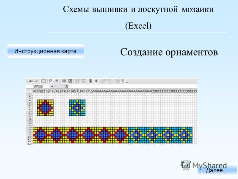 Схемы вышивки и лоскутной мозаики (Excel) Инструкционная карта Создание орнаментов Далее…