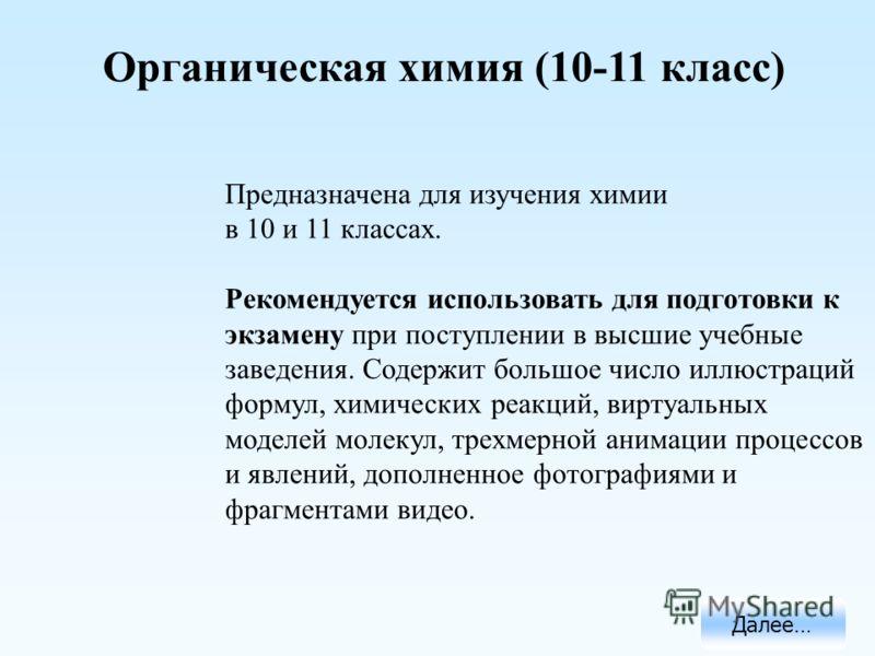 Органическая химия (10-11 класс) Предназначена для изучения химии в 10 и 11 классах. Рекомендуется использовать для подготовки к экзамену при поступлении в высшие учебные заведения. Содержит большое число иллюстраций формул, химических реакций, вирту