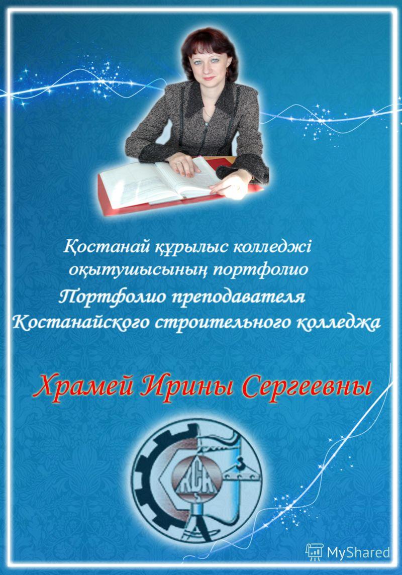 педагогическая деятельность ы алтынсарина презентация