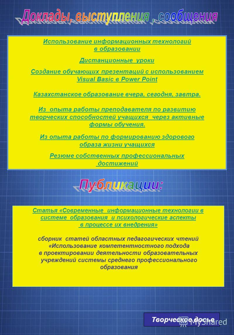 Использование информационных технологий в образовании Дистанционные уроки Создание обучающих презентаций с использованием Visual Basic в Power Point Казахстанское образование вчера, сегодня, завтра. Из опыта работы преподавателя по развитию творчески