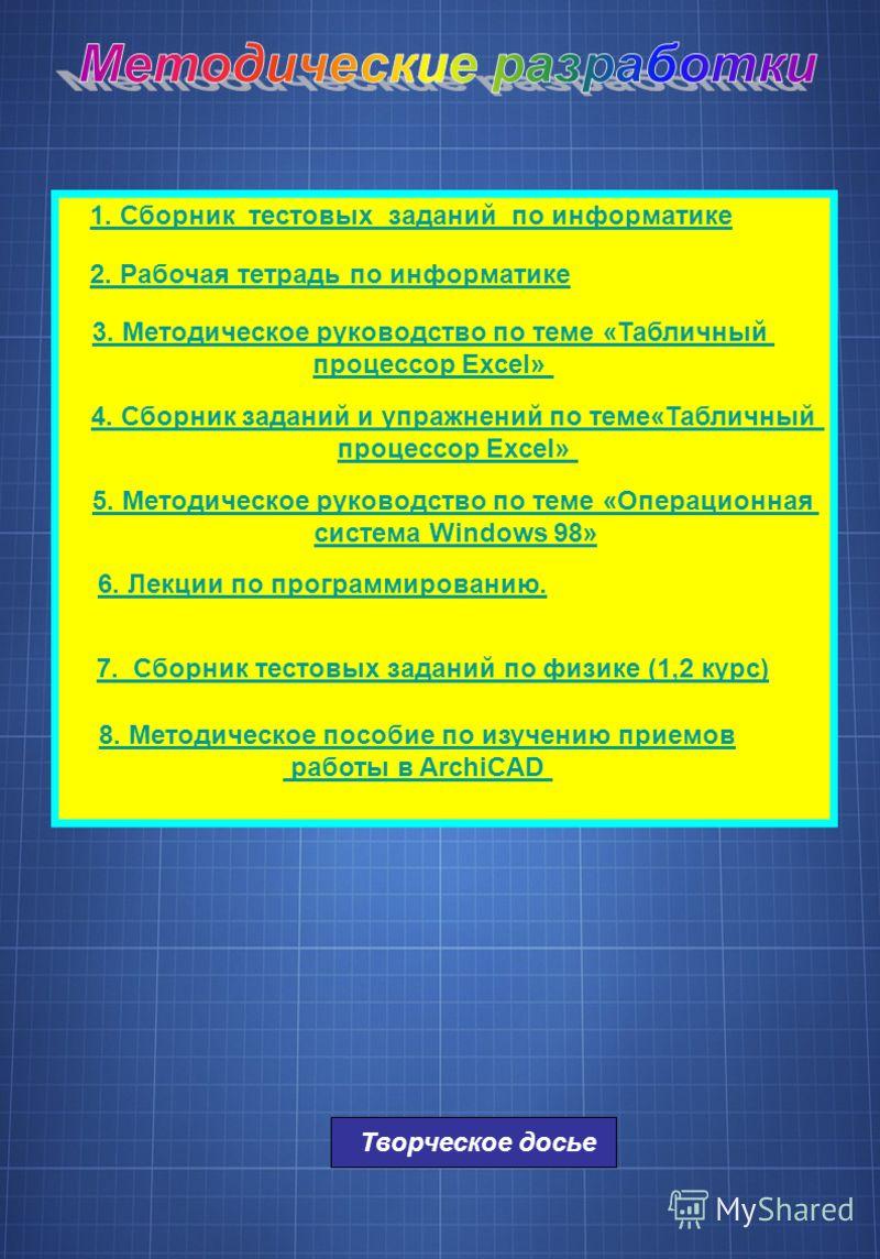 1. Сборник тестовых заданий по информатике 2. Рабочая тетрадь по информатике 3. Методическое руководство по теме «Табличный процессор Excel» 6. Лекции по программированию. 4. Сборник заданий и упражнений по теме«Табличный процессор Excel» 5. Методиче