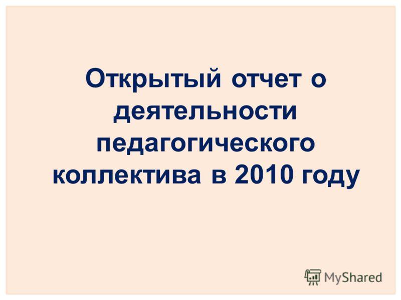 Открытый отчет о деятельности педагогического коллектива в 2010 году