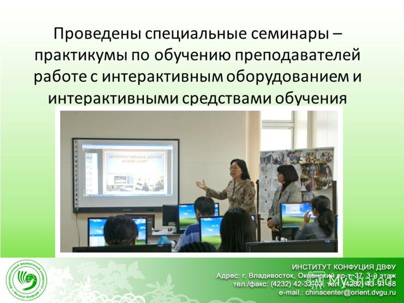 Проведены специальные семинары – практикумы по обучению преподавателей работе с интерактивным оборудованием и интерактивными средствами обучения