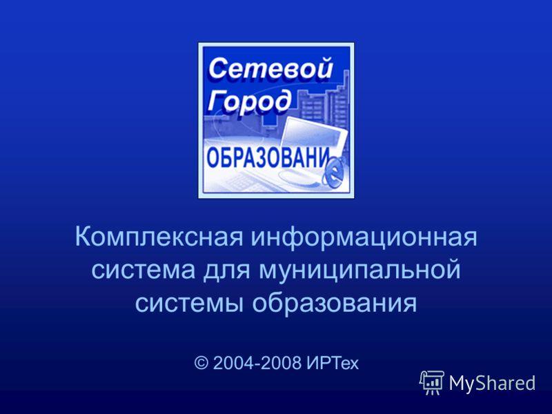 Комплексная информационная система для муниципальной системы образования © 2004-2008 ИРТех