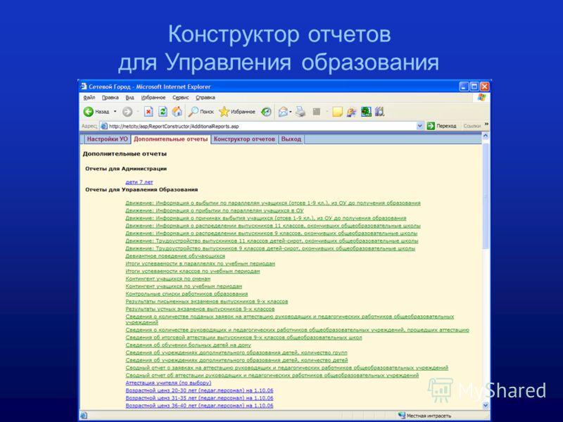 Конструктор отчетов для Управления образования