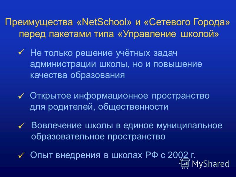 Преимущества «NetSchool» и «Сетевого Города» перед пакетами типа «Управление школой» Не только решение учётных задач администрации школы, но и повышение качества образования Открытое информационное пространство для родителей, общественности Вовлечени