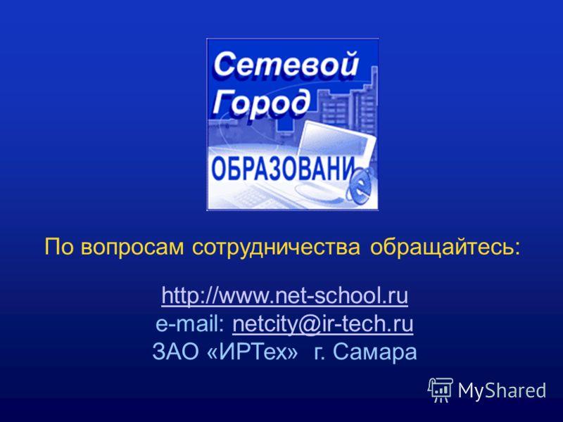 По вопросам сотрудничества обращайтесь: http://www.net-school.ru e-mail: netcity@ir-tech.runetcity@ir-tech.ru ЗАО «ИРТех» г. Самара