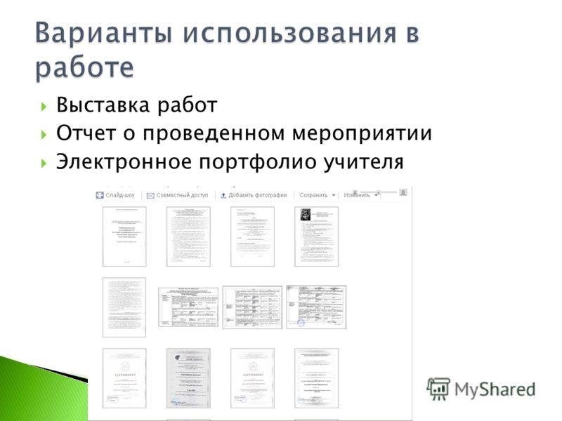 Выставка работ Отчет о проведенном мероприятии Электронное портфолио учителя