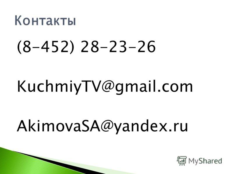 (8-452) 28-23-26 KuchmiyTV@gmail.com AkimovaSA@yandex.ru
