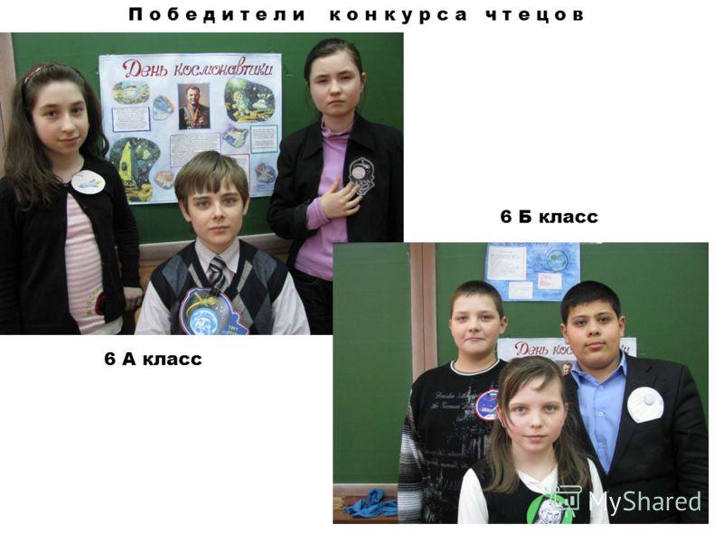 П о б е д и т е л и к о н к у р с а ч т е ц о в 6 А класс 6 Б класс
