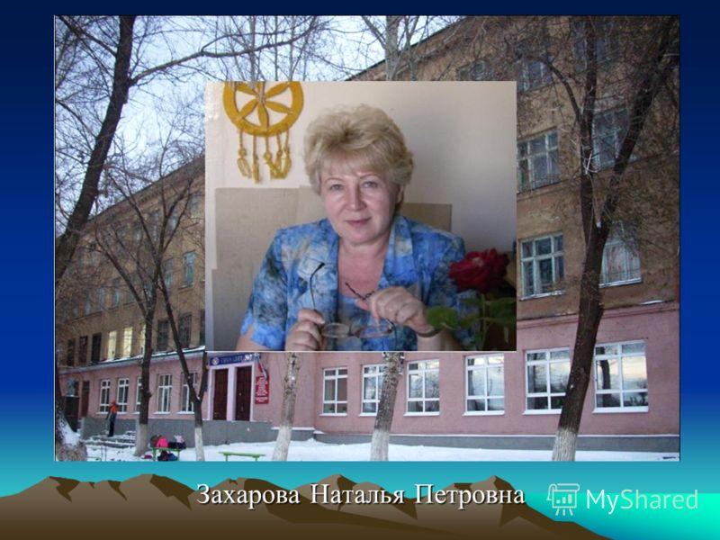 Захарова Наталья Петровна