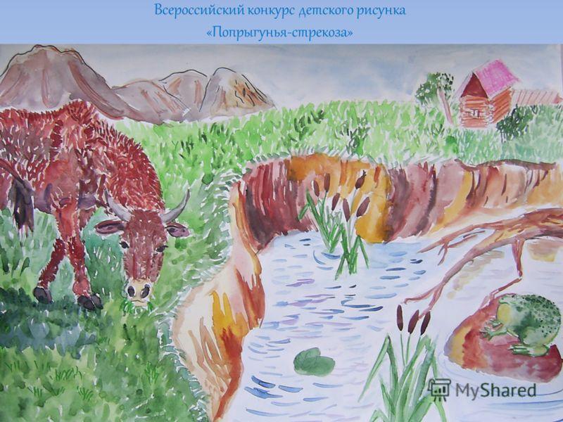 Всероссийский конкурс детского рисунка «Попрыгунья-стрекоза»