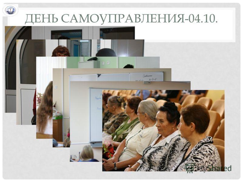 ДЕНЬ САМОУПРАВЛЕНИЯ-04.10.