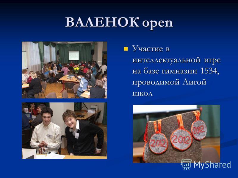 ВАЛЕНОК open Участие в интеллектуальной игре на базе гимназии 1534, проводимой Лигой школ