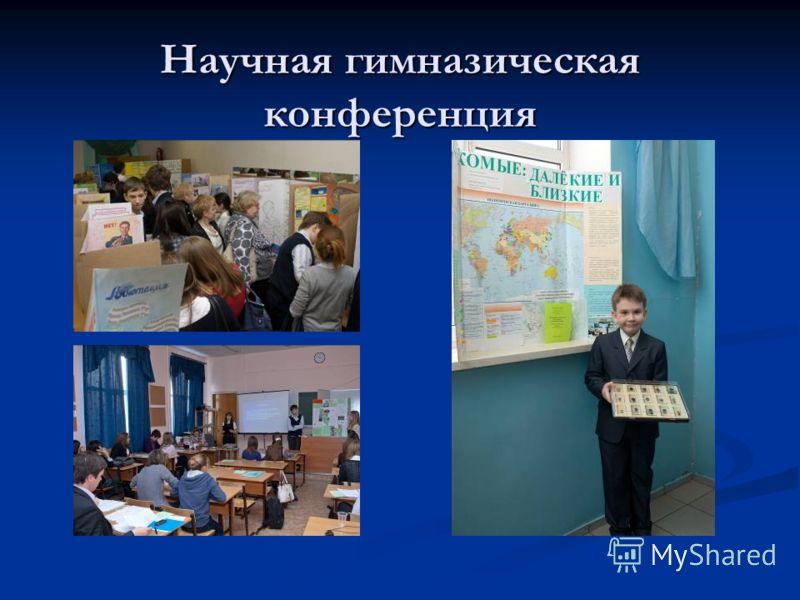 Научная гимназическая конференция
