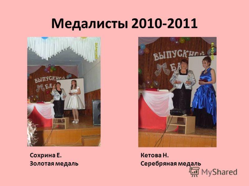 Медалисты 2010-2011 Сохрина Е. Золотая медаль Кетова Н. Серебряная медаль