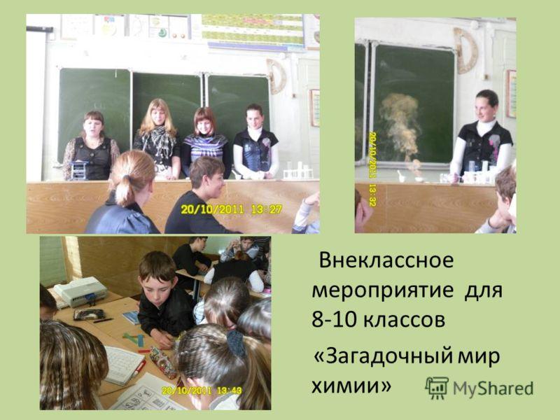 Внеклассное мероприятие для 8-10 классов «Загадочный мир химии»