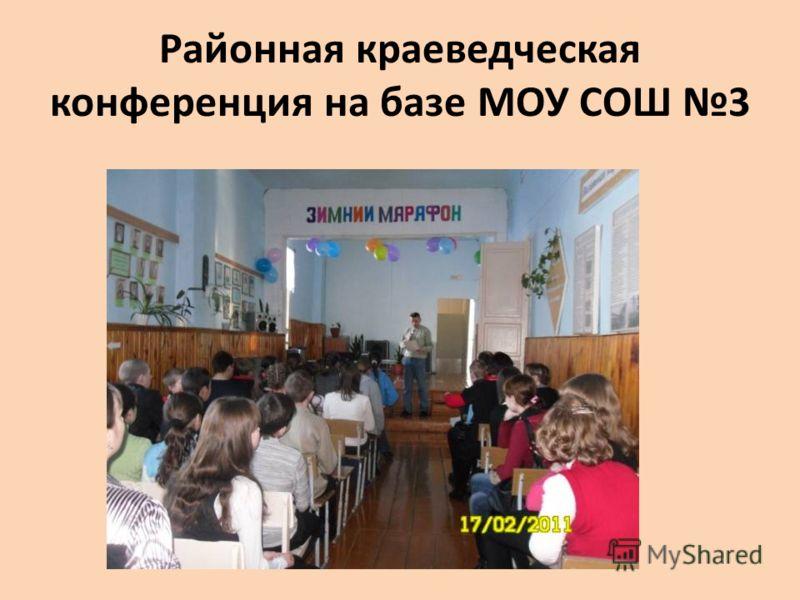 Районная краеведческая конференция на базе МОУ СОШ 3
