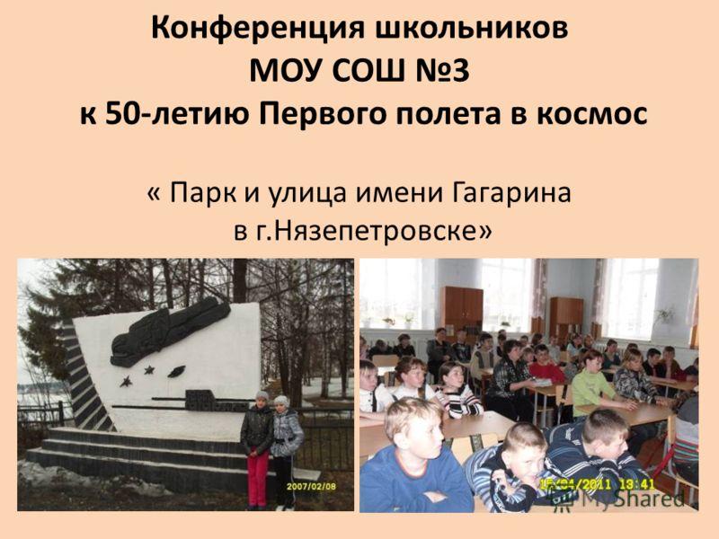 Конференция школьников МОУ СОШ 3 к 50-летию Первого полета в космос « Парк и улица имени Гагарина в г.Нязепетровске»