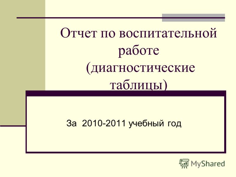 Отчет по воспитательной работе (диагностические таблицы) За 2010-2011 учебный год