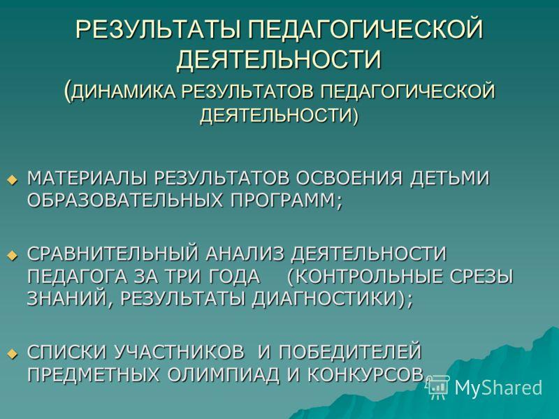 РЕЗУЛЬТАТЫ ПЕДАГОГИЧЕСКОЙ ДЕЯТЕЛЬНОСТИ ( ДИНАМИКА РЕЗУЛЬТАТОВ ПЕДАГОГИЧЕСКОЙ ДЕЯТЕЛЬНОСТИ) МАТЕРИАЛЫ РЕЗУЛЬТАТОВ ОСВОЕНИЯ ДЕТЬМИ ОБРАЗОВАТЕЛЬНЫХ ПРОГРАММ; МАТЕРИАЛЫ РЕЗУЛЬТАТОВ ОСВОЕНИЯ ДЕТЬМИ ОБРАЗОВАТЕЛЬНЫХ ПРОГРАММ; СРАВНИТЕЛЬНЫЙ АНАЛИЗ ДЕЯТЕЛЬНОС