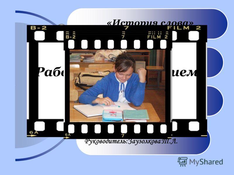 «Ленинград. Блокада. Подвиг.» Проект учащихся 10-11 классов Руководитель: Ильницкий А.Д.