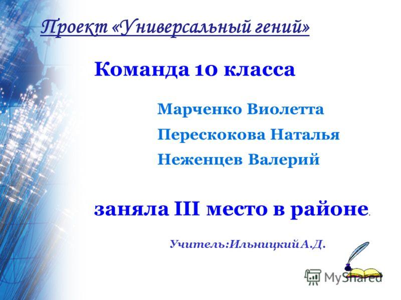 Проект учащихся 9-10-11 классов Консультанты: Ильницкий А.Д. Заузолкова Т.Л. «Универсальный гений»